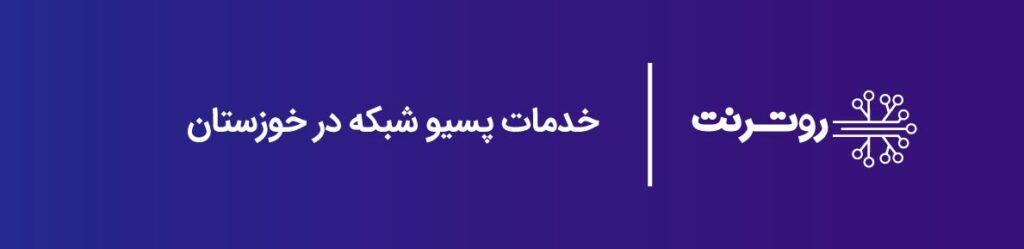 خدمات پسیو در  خوزستان