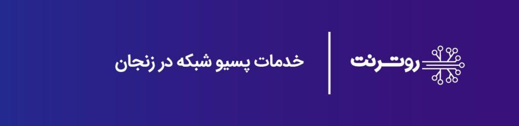 خدمات پسیو در  زنجان