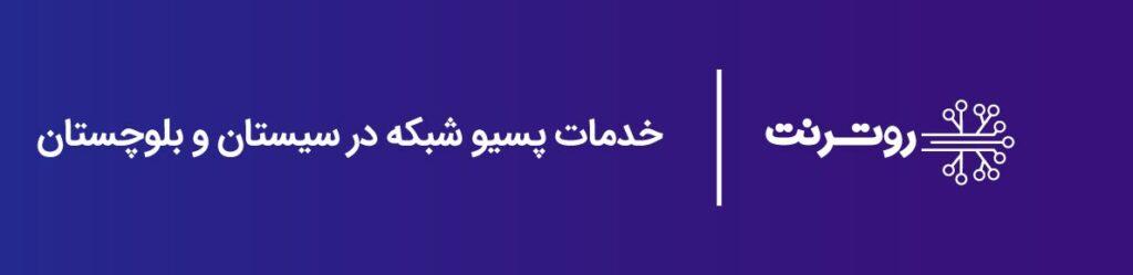 خدمات پسیو در سیستان و بلوچستان