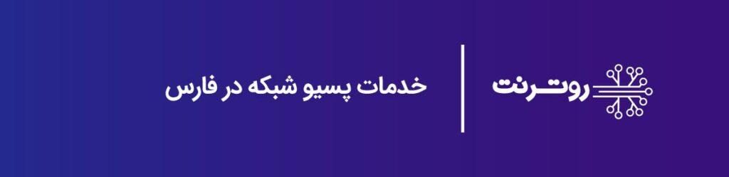 خدمات پسیو در فارس