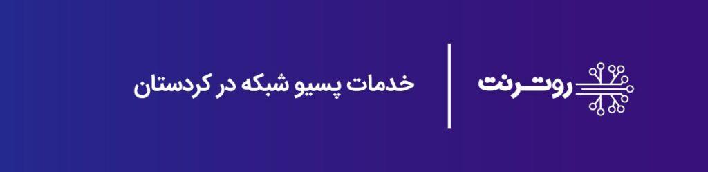 خدمات پسیو در کردستان