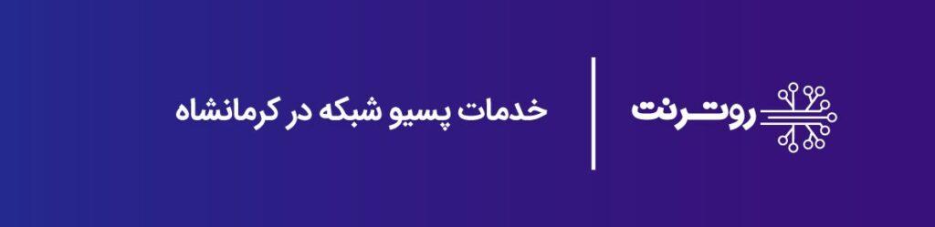خدمات پسیو در  کرمانشاه