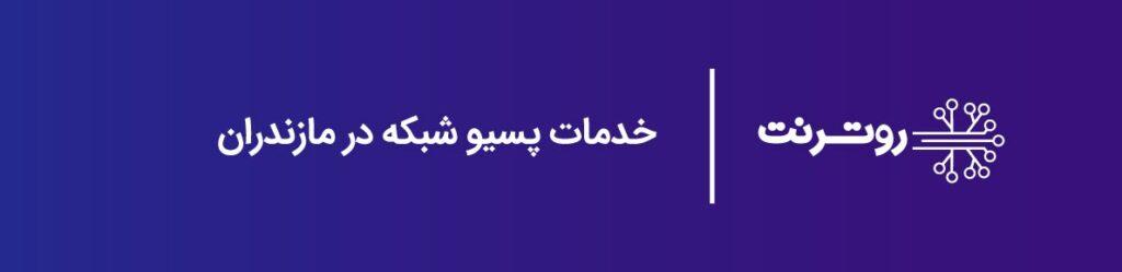 خدمات پسیو در  مازندران