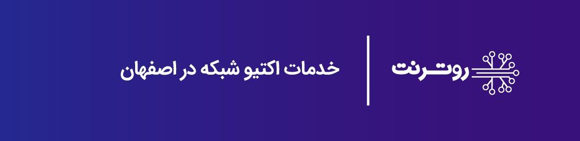 خدمات اکتیو شبکه در اصفهان