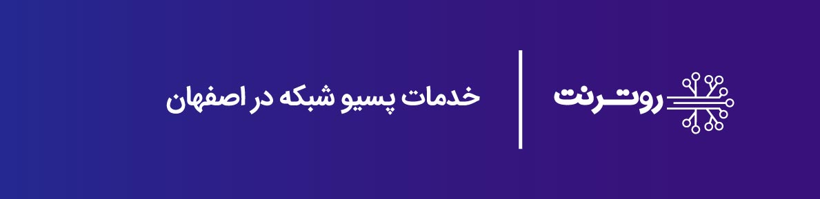 خدمات پسیو شبکه در اصفهان